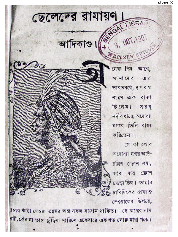 Official Website of Children's Books from Bengal : A
